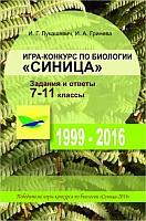 решебник па беларускай мове 11 класс 2016 год