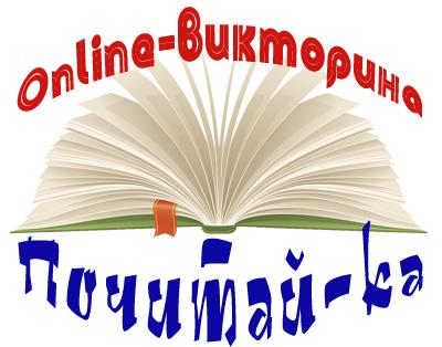 Online-викторина для младших школьников