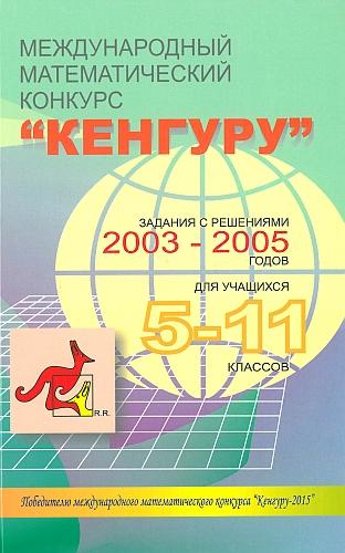 Ответы на международный математический конкурс кенгуру 3 4 класс